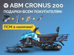 Cronus 200, 2016