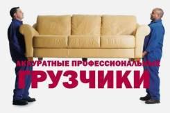 200 рублей! Грузчики/Разнорабочие. Грузоперевозки!