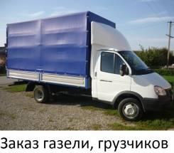 Квартирные перевозки, услуги Грузчиков