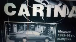 Книга по ремонту Toyota  Carina модели с 1992-1996 бензин/дизель