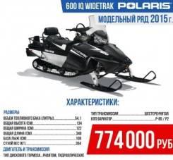 Polaris Widetrak 600 IQ, 2015