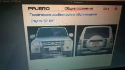 Книга по обслуживанию Mitsubishi Pajero для моделей с 2006-2007год