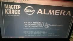 Книга по ремонту и обслуживанию Nissan Almera ДЛЯ Моделей С 2000-2006