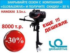 Лодочный мотор Hangkai 3.5 лс - ХИТ Продаж