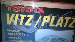 Книга по ремонту и обслуживанию Toyota VITZ/Playz С 99-05