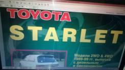 Книга по ремонту и обслуживанию Toyota Starlet с 89-99 год