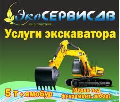 Услуги экскаватора 5т. 8т. 13тонн. гидромолот, ямобур. (НДС)