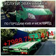 Услуги Эвакуатора Пятигорск