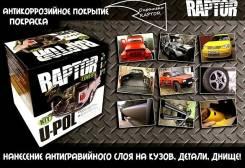 Кузовной ремонт; Raptor; бампер, окраска, ;ремонт пластика, Полировка,