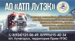 Автоуслуги, перевозки, спецтехника, краны и др.