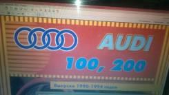 Книга по ремонту и обслуживанию AUDI-100,200 С 1990-1994.