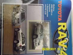 Книга по ремонту и эксплуатации Toyota RAV 4