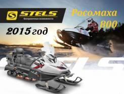 Stels S800 Росомаха, 2015
