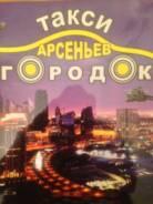 """Такси""""ГоРоДоК-А"""""""