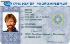 Карта водителя для тахографа Подольск