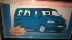 Книга по ремонту и обслуживанию Volkswagen Caravelle/ Transporter