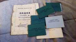 Документы Судовые билеты. Паспорта на моторную лодку Казанка М.