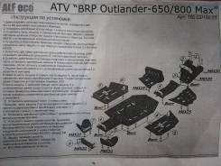 Защита днища BRP Outlander Max 650/800 2009-2012