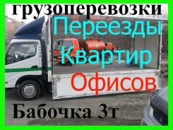 Русские Опытные Грузчики+Машина Квартирный Офис Переезд Сборка-мебели