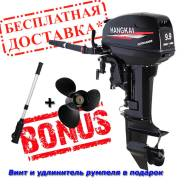 Лодочный мотор Hangkai 9,9 л. с. с бесплатной доставкой*