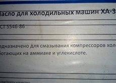 Холодильное масло ХФ и ХА