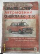 На ВАЗ-2106 книгу по ремонту