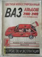 На ВАЗ-2108 цветной альбом.