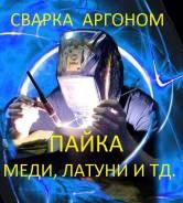 Сварка аргоном, и др. металлов. ремонт радиаторов. полимерка
