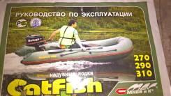 Продам лодку с моторам