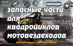 Запчасти для квадроциклов и мотовездеходов Arctic Cat, BRP Can-Am и др