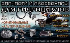 Запчасти для гидроциклов и катеров Arctic Cat, BRP, Polaris, Yamaha