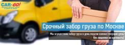 Грузоперевозки по всей России компания Car-Go