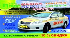 """Такси """"Плюс"""""""