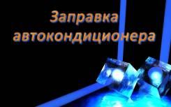 Ремонт Радиаторов Кондиционеров, заправка Кондиционера