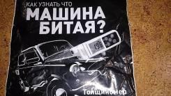 Аренда толщиномера ЛКП автомобиля, ЕТ -111,500 рублей сутки.