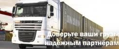 Международные перевозки грузов из стран АТР и таможенное оформление