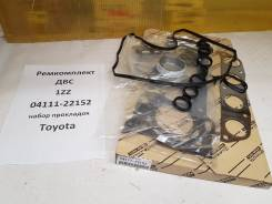 Комплект прокладок двигателя. Toyota: Premio, Allion, Corolla Spacio, Allex, WiLL VS, Corolla Axio, Corolla, Opa, Vista, Caldina, Wish, Vista Ardeo, C...