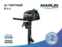 Лодочный двухтактный мотор Marlin 5 л. с.