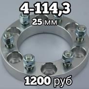 4-114,3 толщина 20 мм Колесные проставки
