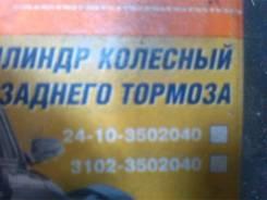 Цилиндр тормозной задний ГАЗ-2410,3110,2217 d=28 (ОАО ГАЗ) 2410-350204
