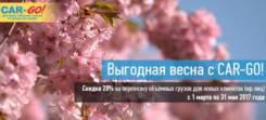 Сборный груз по России от 1 кг