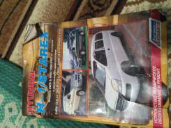 Книга пособие по ремонту  Hyundai Grand Starex / H1 с 1998 по 2007г