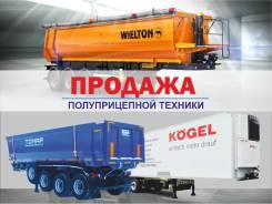 Продажа полуприцепной техники Wielton, Тонар, Kogel.