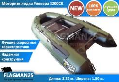 Лодка Ривьера 3200 СК — Черно-зеленая касатка