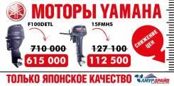 Японское качество по сниженным цена Yamaha в АМУР-Драйв на Базовой!