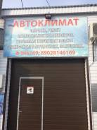 Заправка автокондиционеров в Ханты-Мансийске