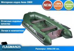 Моторная лодка Аква 2800 — Надежность. Удобство. Простота.