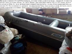 Комплект Лодку Ротан 420 катамаран+мтор Suzuki 30
