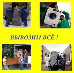 Вывоз ванн, батарей, труб, плит, стиральных машин, дверей, холодильни.