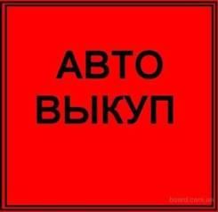 Срочный Выкуп авто в Уссурийске ( Приморском крае )